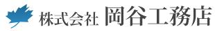 株式会社岡谷工務店