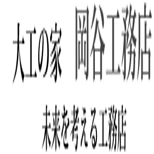大工の家 株式会社 岡谷工務店
